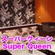 5位 スーパークイーン Super Queen  タニヤ 評判 人気 口コミ 夜遊び 情報